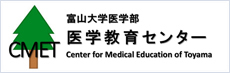 富山大学医学部 医学教育センター CMET Center for Medical Education of Toyama